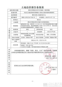 (土地估价报告备案表)-莆田市拍卖出让PS拍 2017 26号地块国有建...