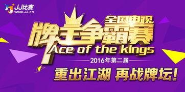 了一个面向全国棋牌爱好者的竞技舞台, 为推动中国竞