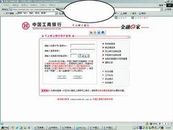 bc.com.cn/icbc/perbank/index.jsp   专家提醒,点开这类邮件后正确的...