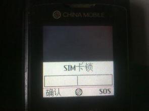 ...北京联通营业厅查询PUK码吗