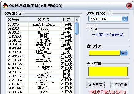 QQ好友备份工具下载 QQ好友备份工具下载 快猴软件下载