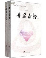 丹道今诠 套装全2册 增订本 图书价格 73.50 小说图书 书籍 网上买书