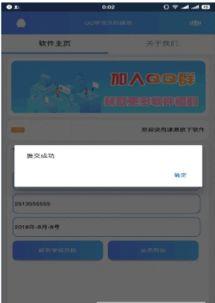 一键QQ举报风险解除