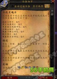 魔兽世界失落军团的封印书典有什么用 术士绿火是什么 56手机游戏下...