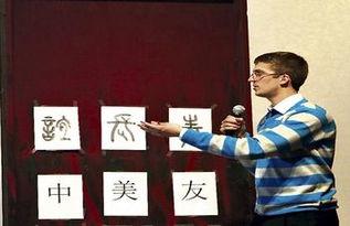 美华丽香中国语讲座-...兰区 汉语桥 中文演讲赛结束