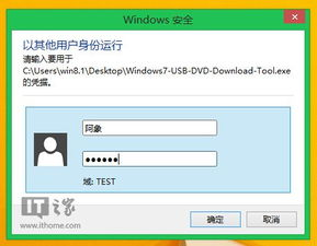 一键切换Win8.1账户解除程序账户限制 一键解除QQ被临时限制使用的...