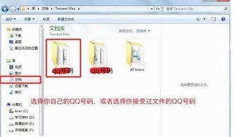 苹果手机qq接收了文件如何直接查看