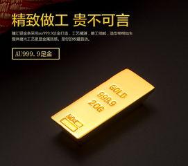 中国黄金投资金条