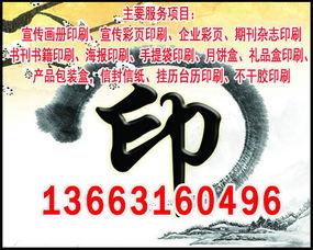 北京宣传册印刷厂家报价