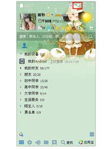 手机QQ如何取消自动同意群邀请