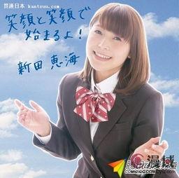 穗乃果声优新田惠海正式以歌手的身份出道
