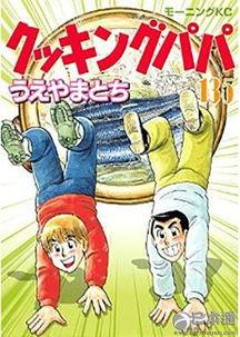 发行卷数超过100卷的日本漫画排名TOP10