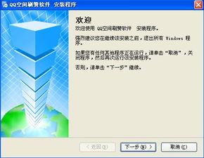 QQ刷赞大师软件免费版下载 QQ刷赞大师软件免费版最新官方版下载 ...