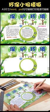 环境保护低碳出行小报背景花边模板图片设计素材 高清PSD下载 121....