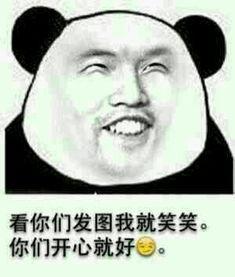 表情 你开心就好表情包 你开心就好微信表情包 你开心就好QQ表情包 ...