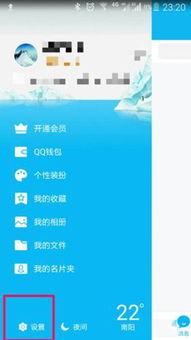 怎么设置手机QQ空间权限 手机QQ空间权限设置方法