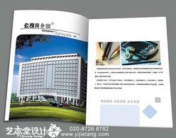 ...宣传册设计印刷,宣传画册设计印刷规格型号及价格 广州包装设计 ...