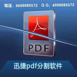pdf切割合并软件的操作使用