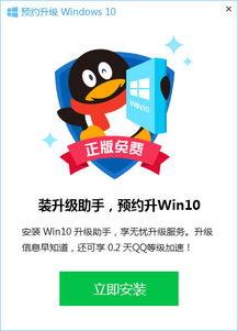 win7升级win10助手 win7系统升级win10软件V10.1下载