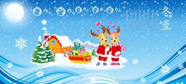 2016年冬至祝福语大全
