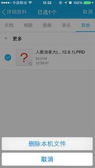 怎样删除手机QQ最新版下载的群视频文件