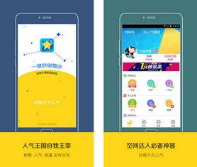qq人气精灵手机版下载 QQ人气精灵安卓版 2.0.4 极光下载站
