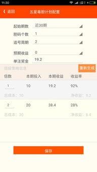 赢通计划破解版下载 时时彩赢通计划app下载v1.1.0 安卓免费版
