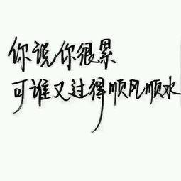 励志的心灵鸡汤文字图片