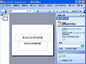 microsoft powerpoint 2010下载 搜狗下载