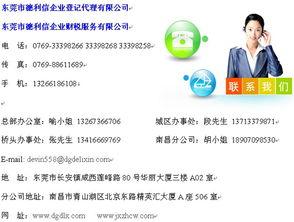 东莞厚街记账公司 外帐会计一般纳税人申请认定做账