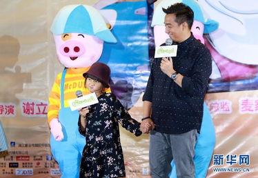 """...日,第五部麦兜系列动漫电影《麦兜我和我妈妈》在北京举办""""全民..."""