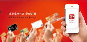 信用卡+APP 开启焕然一新的智能信用卡-掌上生活4.0全新上市 招商银...