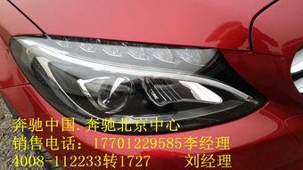 北京奔驰C180L报价 新C200L报价