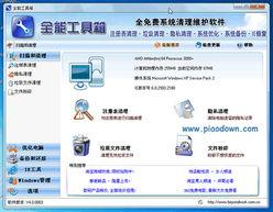 全能工具箱 4.1 免费版 系统垃圾清理,系统修复等下载