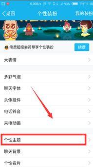 手机QQ的背景墙怎么更换