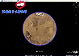 Google Earth 5.0测试版抢先体验