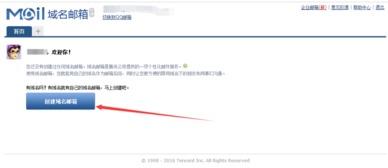 讲解 如何使用QQ邮箱免费创建自己的域名邮箱