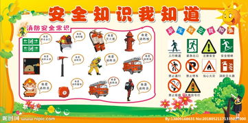 如何做好幼儿园的安全措施