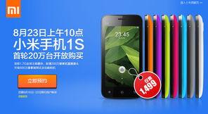 止在小米官网(WWW.XIAOMI.COM)进行小米1S首批开放购买预定....