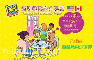 爱贝国际少儿英语培训机构创造教育奇迹