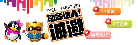 游戏尾灯 QQ图标 YY勋章 YY群:14599588-表情 会员签到表情分享 5...