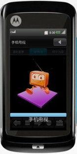 超强MOTO MT810自带扫描功能的手机