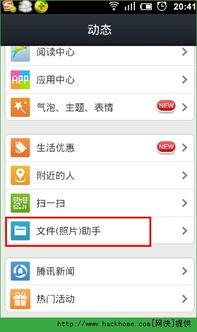 手机QQ接收的文件保存到什么位置 手机QQ详细介绍
