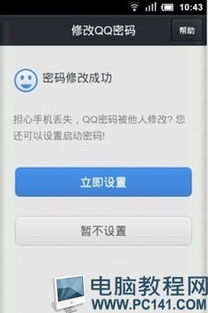 qq密码怎么修改 qq密码忘了怎么办 怎么修改 QQ安全中心快速修改密...