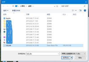 手机QQ 误删聊天记录 恢复方法