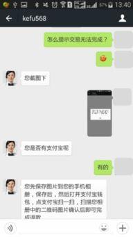 .最后kefu568给邵先生发了一个二维码,要求邵先生用支付宝扫描一...