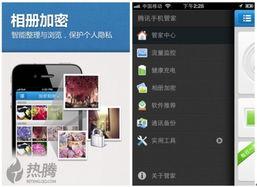 iPhone腾讯手机管家增加手机相册加密功能