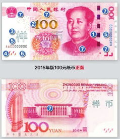 新版100元人民币亮相