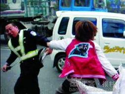 最强悍的少妇 殴打民警致脑震荡