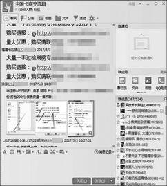 ...个人信息泄露 手持身份证照片竟被明码标价